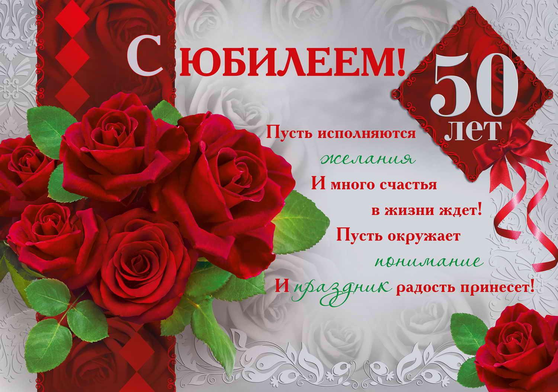 Поздравление с днем рождения смс 50 лет